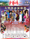 Our_chinese_heart_poster