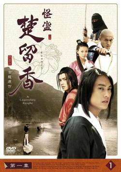Ken_chuliuxiang_20090130