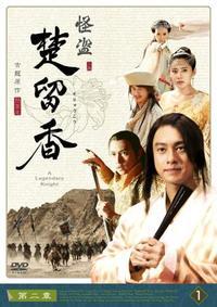 Ken_chuliuxiang_20090327