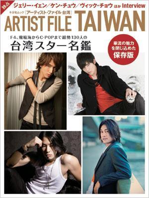 Artist_file_taiwan_2009