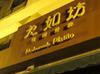 Macau_platao