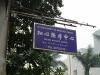 Macau_town09