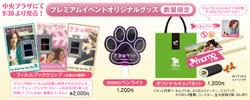 Event_goods_3