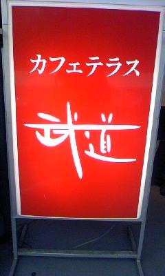 ふたたびの武道館